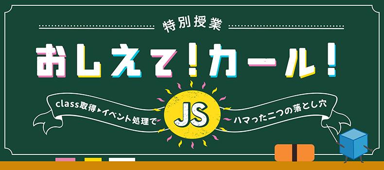 【JavaScript】class取得をしてaddEventListenerでイベント処理をする際にハマった二つの落とし穴