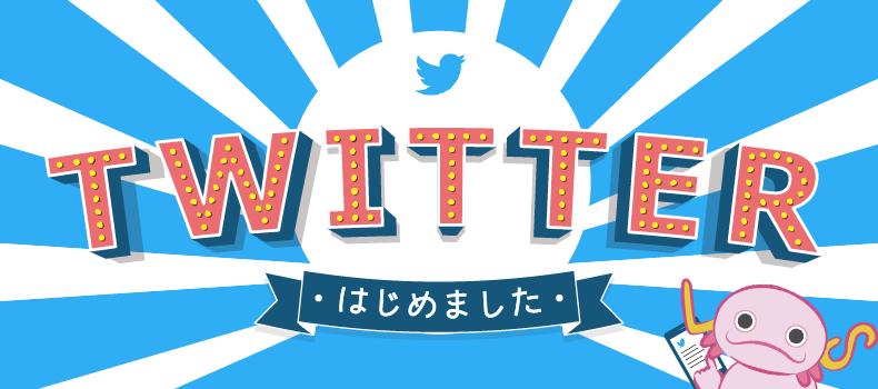 ロジカルスタジオPR部★Twitterはじめました!