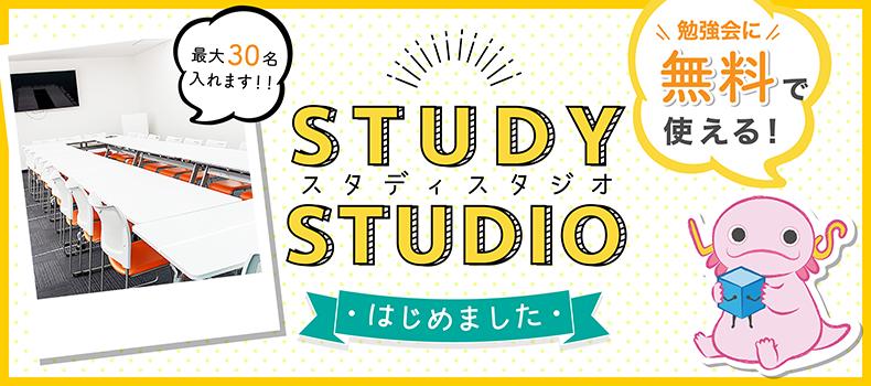 11月勉強会のお知らせ〜Study Studioはじめました〜