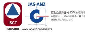 認証登録番号 ISMS/0393
