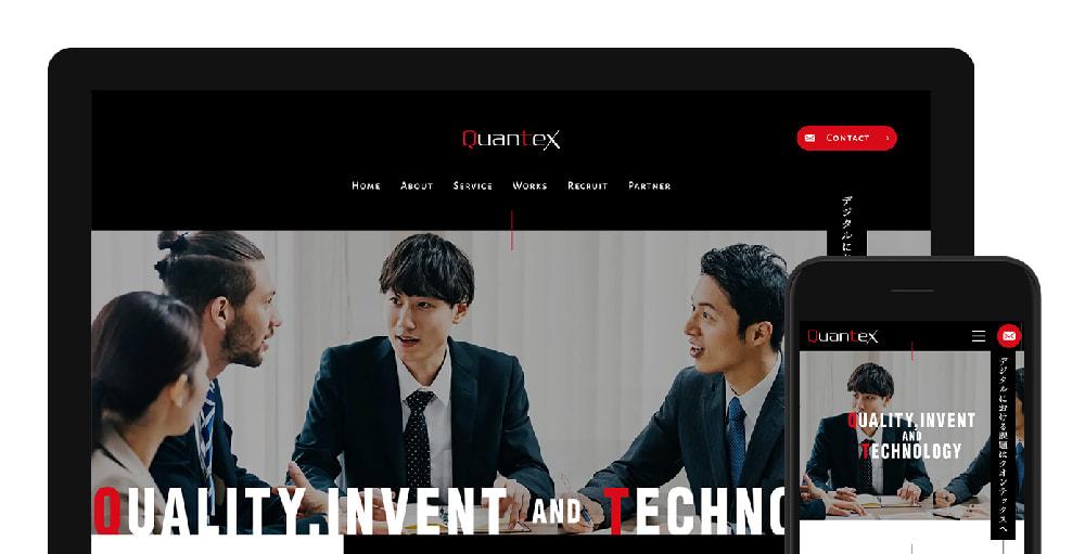 株式会社クオンテックス コーポレートサイト