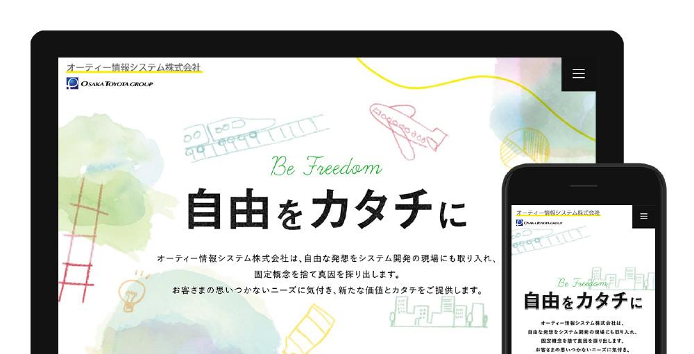 オーティー情報システム株式会社 コーポレートサイト